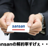 Sansanの解約率が驚異的!決して過小評価するべきではない理由