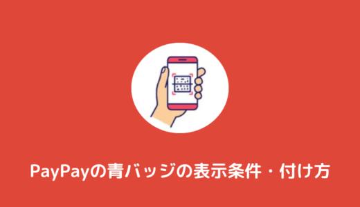 PayPayの青バッジの表示条件・付け方【ペイペイ】