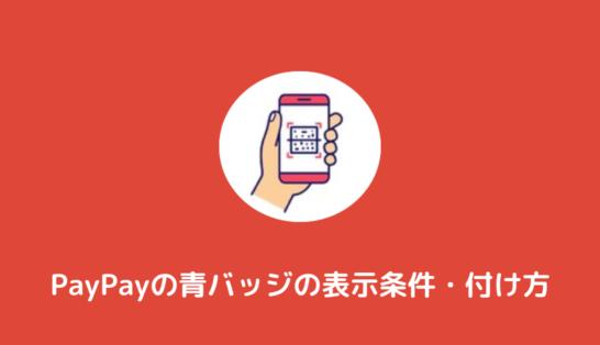 PayPayの青バッジの表示条件【ペイペイ】