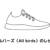 オールバーズ(Allbirds)の靴を約1年履いてわかった良い所・悪い所をレビュー0