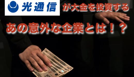【投資家の教養】光通信が200億円以上も株を保有するあの意外な企業とは?
