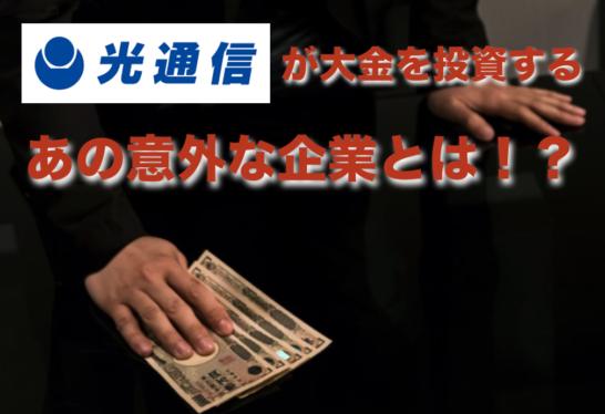 【投資家の教養】光通信が200億円以上も株を保有する意外な企業とは?