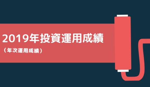 【2019年】12月の投資結果(年次成績)