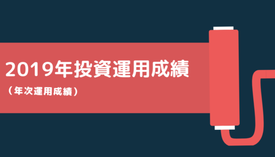【個人投資家研究所】2019年投資運用成績