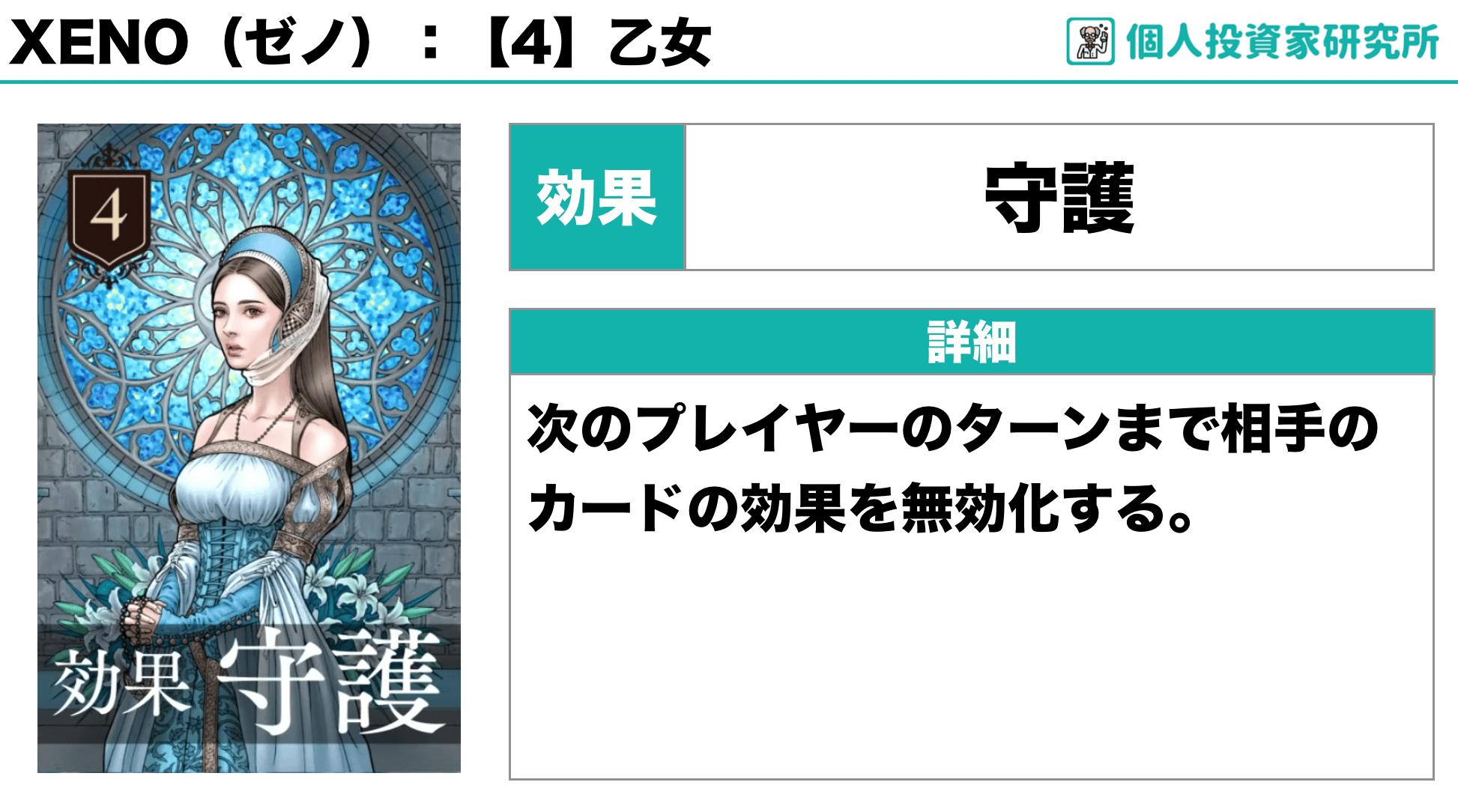 【ルール_カードの効果】中田敦彦さん考案のカードゲーム・XENO(ゼノ)4