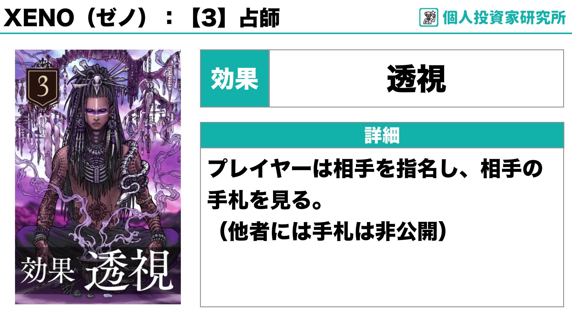 【ルール_カードの効果】中田敦彦さん考案のカードゲーム・XENO(ゼノ)3