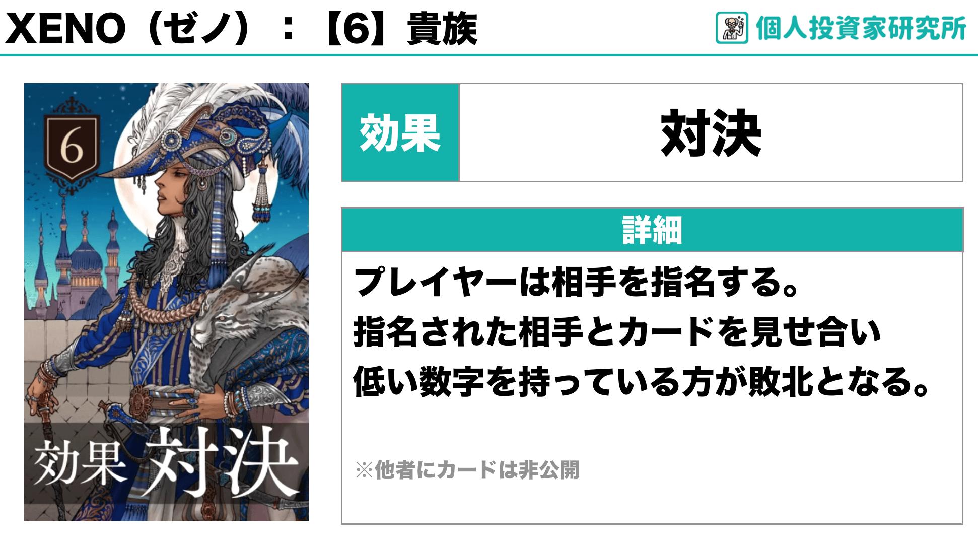 【ルール_カードの効果】中田敦彦さん考案のカードゲーム・XENO(ゼノ)6
