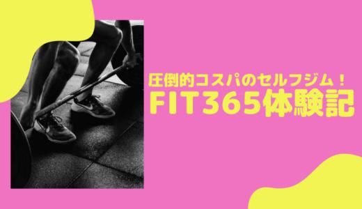 月2,980円で家族利用可能なセルフジムのFIT365(フィット365)を体験!入会から退会まで!
