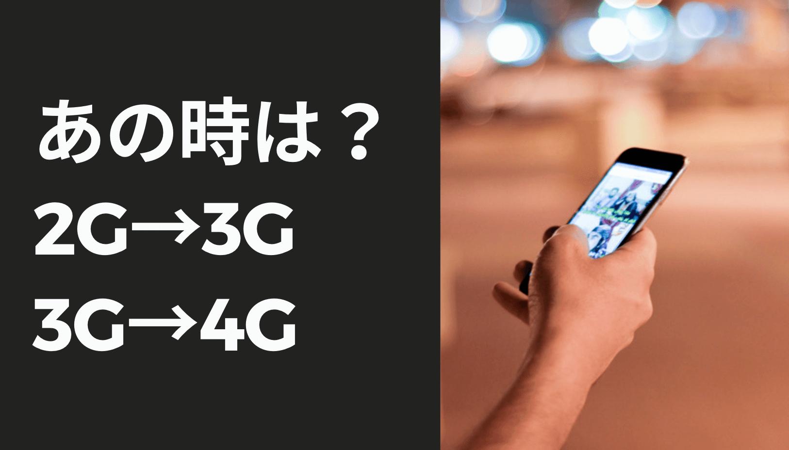 【5G分析】5G関連銘柄の中で、どこが儲かるかを考えてみる7