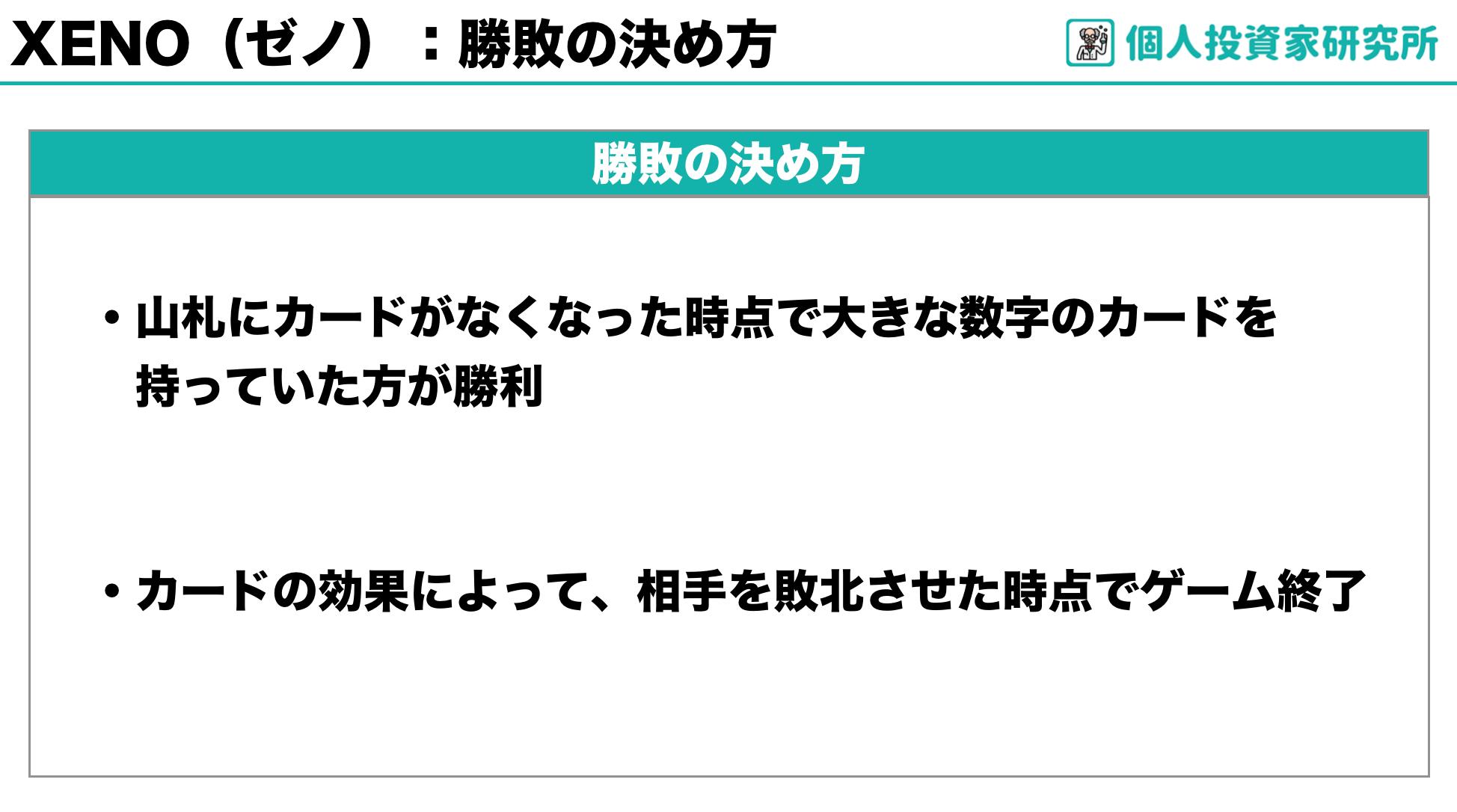【ルール】中田敦彦さん考案のカードゲーム・XENO(ゼノ)2