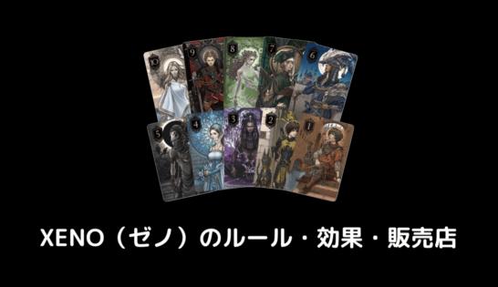【カードゲーム】XENO(ゼノ)のルール・カードの効果を図解で解説【売っている場所・中田敦彦・ZENO】