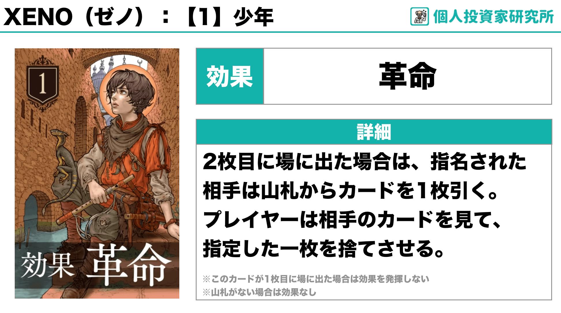 【ルール_カードの効果】中田敦彦さん考案のカードゲーム・XENO(ゼノ)1