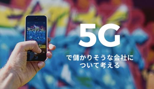 【5G分析】5G関連銘柄の中で、どこが儲かるかを考えてみる