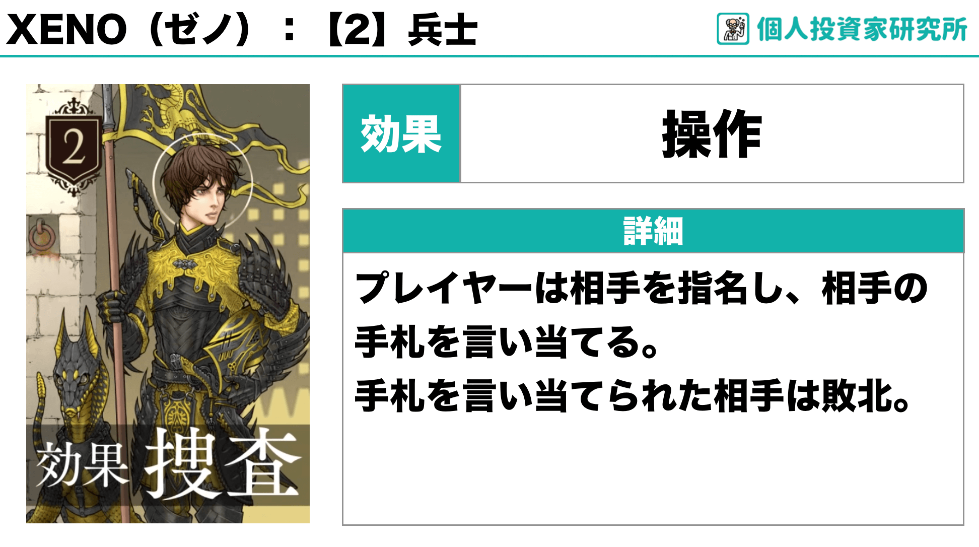 【ルール_カードの効果】中田敦彦さん考案のカードゲーム・XENO(ゼノ)2