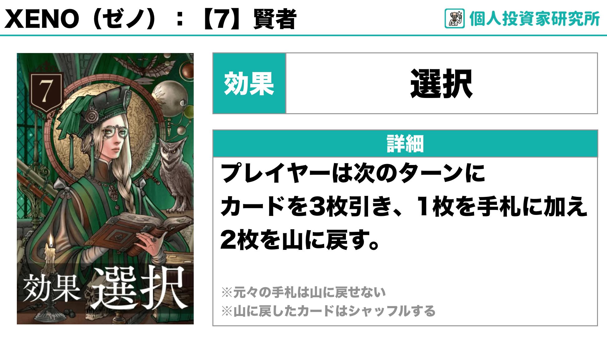 【ルール_カードの効果】中田敦彦さん考案のカードゲーム・XENO(ゼノ)7