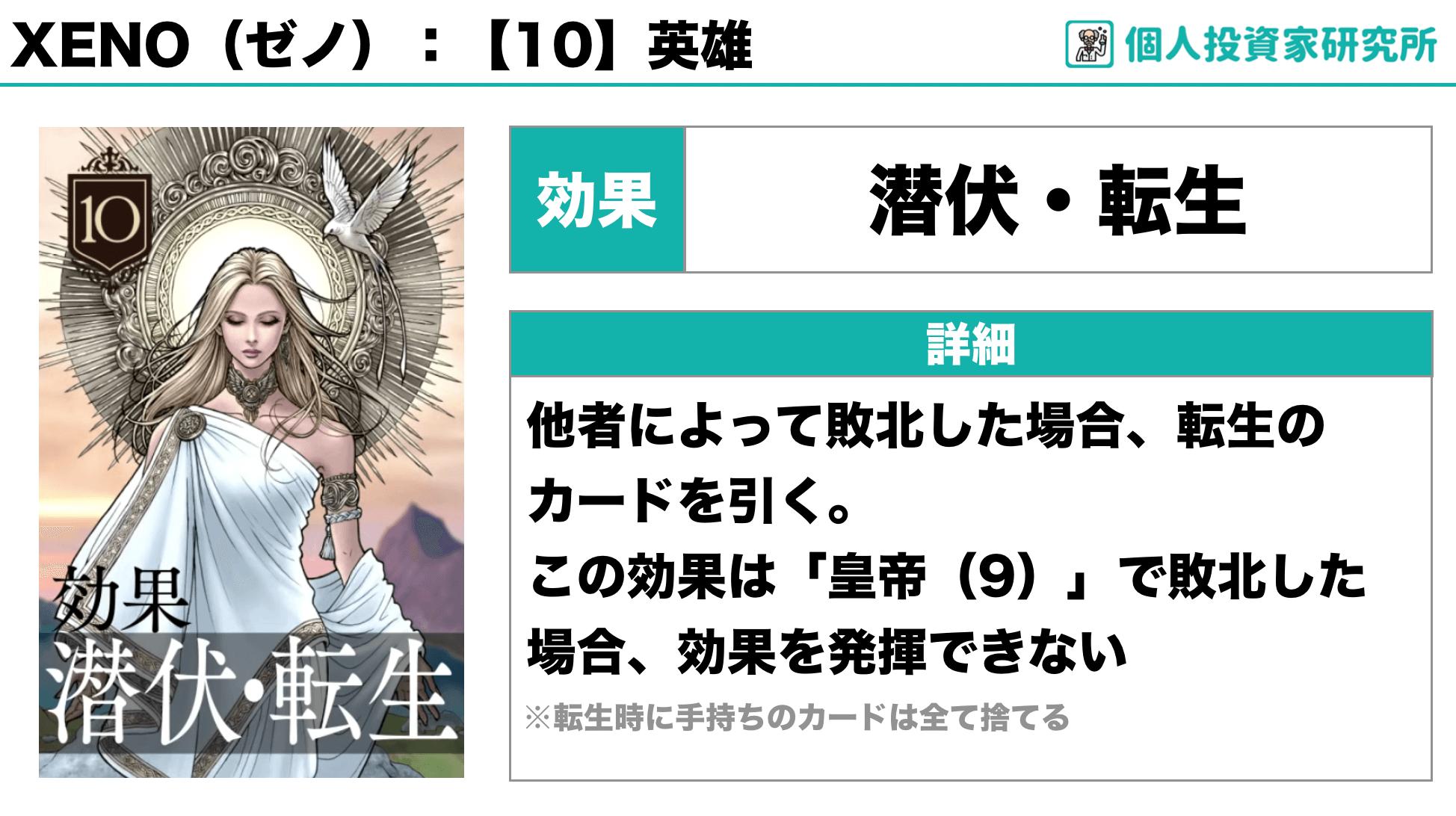 【ルール_カードの効果】中田敦彦さん考案のカードゲーム・XENO(ゼノ) 10