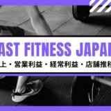 【IR】エニタムフィットネスを日本展開するFastFitnessJapanの売上・利益・店舗数の推移(ファストフィットネスジャパン・7092)