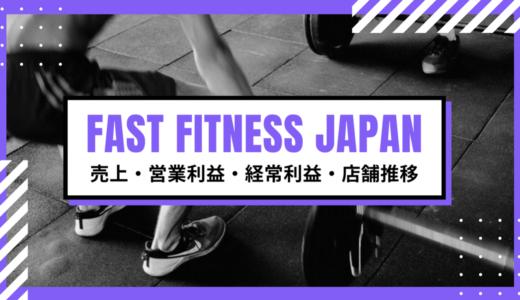 【IR】エニタイムフィットネスを日本展開するFastFitnessJapanの売上・利益・店舗数の推移(ファストフィットネスジャパン・7092)
