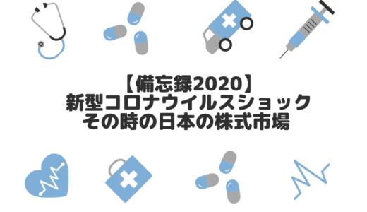【備忘録】2020年新型コロナウイルスショック時の日本の株式市場