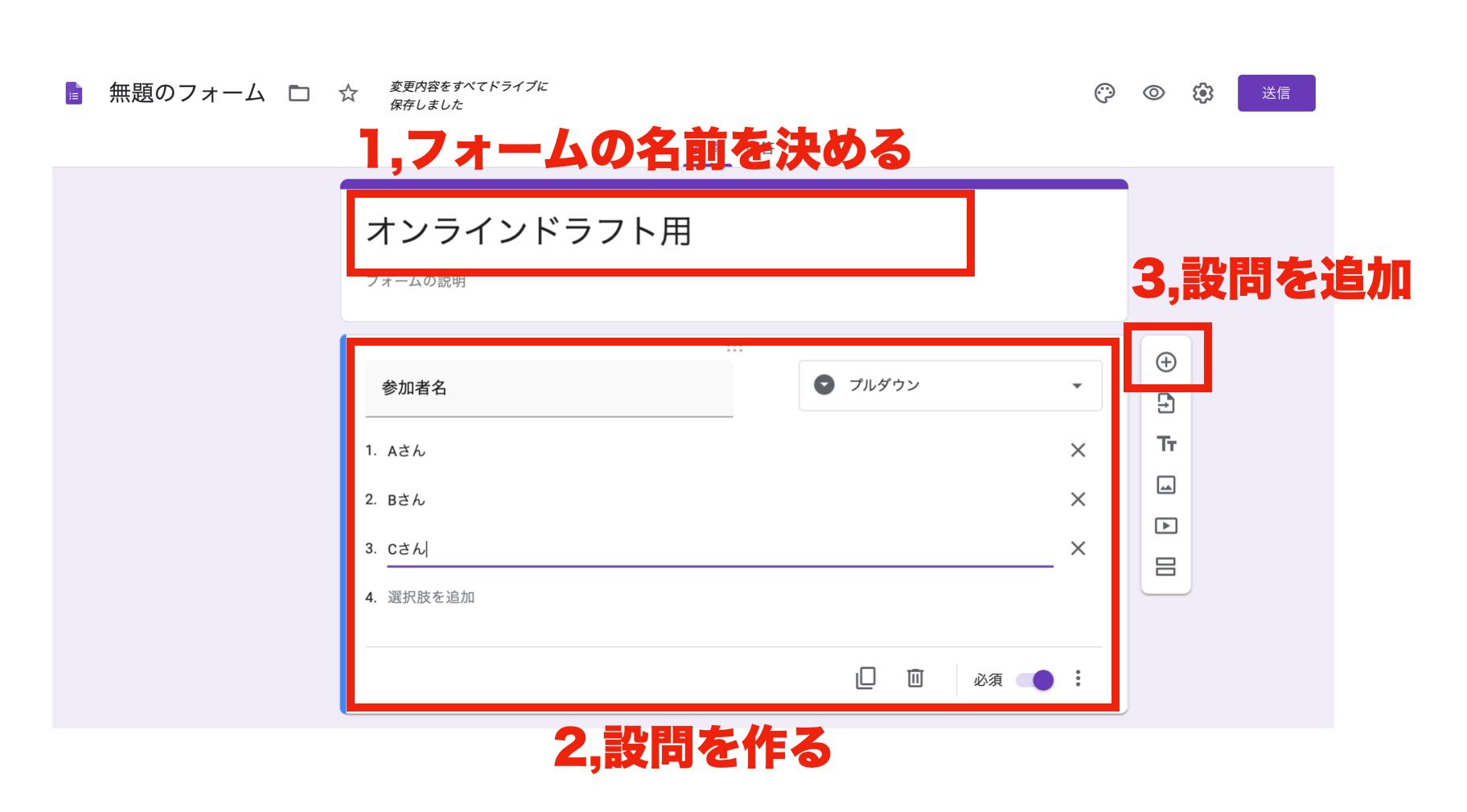 【POG】オンラインドラフト(リモートドラフト)入札ツールの作り方1