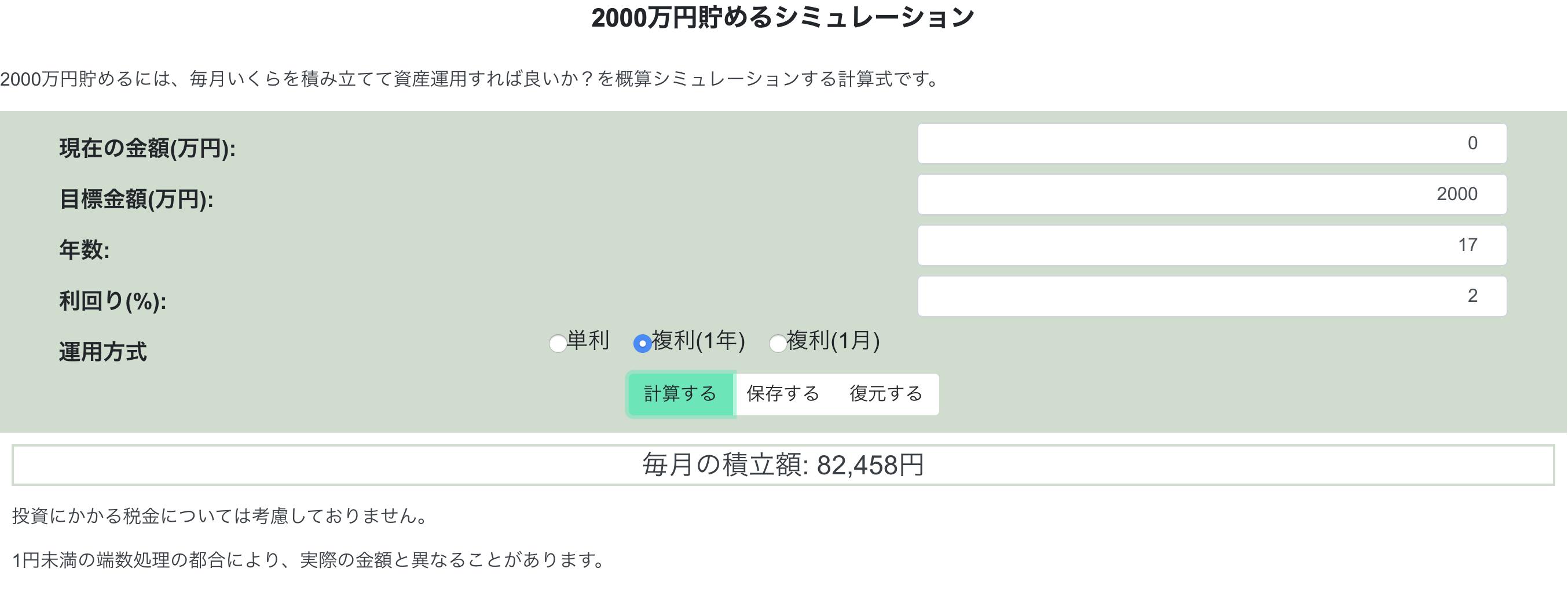 年収別で考える資産運用・株式投資(おすすめの対処法)_年収500万円1