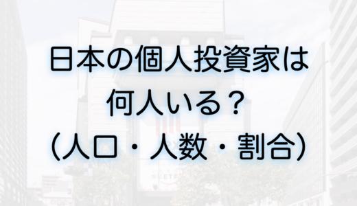 日本の個人投資家って何人いる?投資人口の推移と割合を調査してみた【人口・人数・割合】