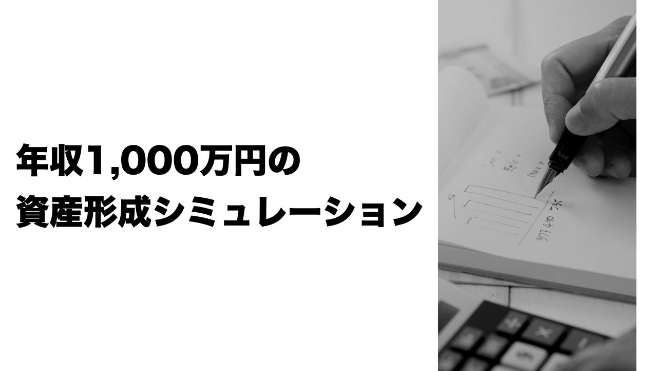 年収別で考える資産運用・株式投資(おすすめの対処法)_年収1000万円2