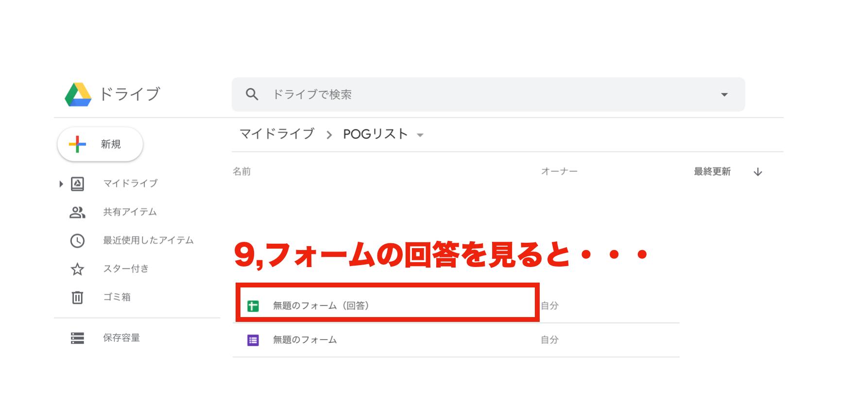 【POG】オンラインドラフト(リモートドラフト)入札ツールの作り方5