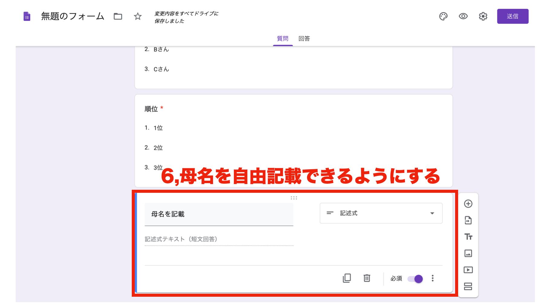【POG】オンラインドラフト(リモートドラフト)入札ツールの作り方3