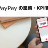 PayPayの売上・営業利益推移【利用者数・決済回数・ユーザー数】0