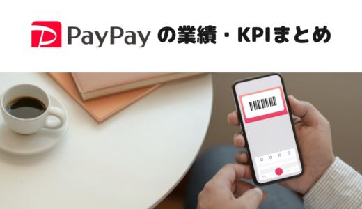 PayPay(ペイペイ)の売上・営業利益推移【利用者数・決済回数・ユーザー数】