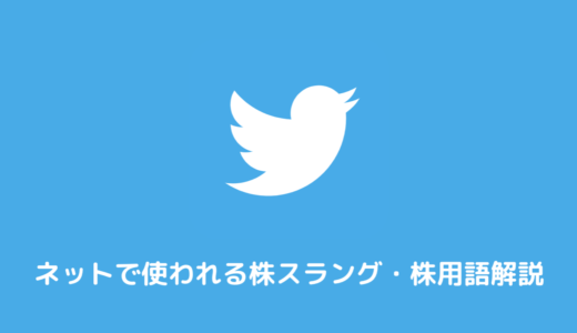 【2020年】twitterでよく使われる株用語・株スラング・隠語まとめ(株ネットスラング)