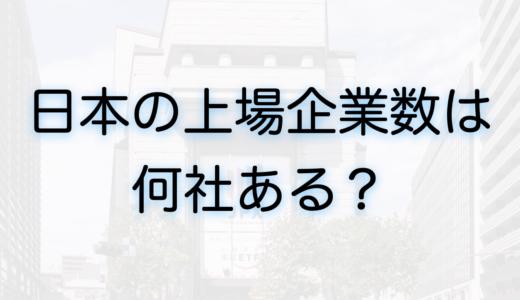 上場企業の数は何社ある?日本の上場企業数の推移と決算期の割合を調査。