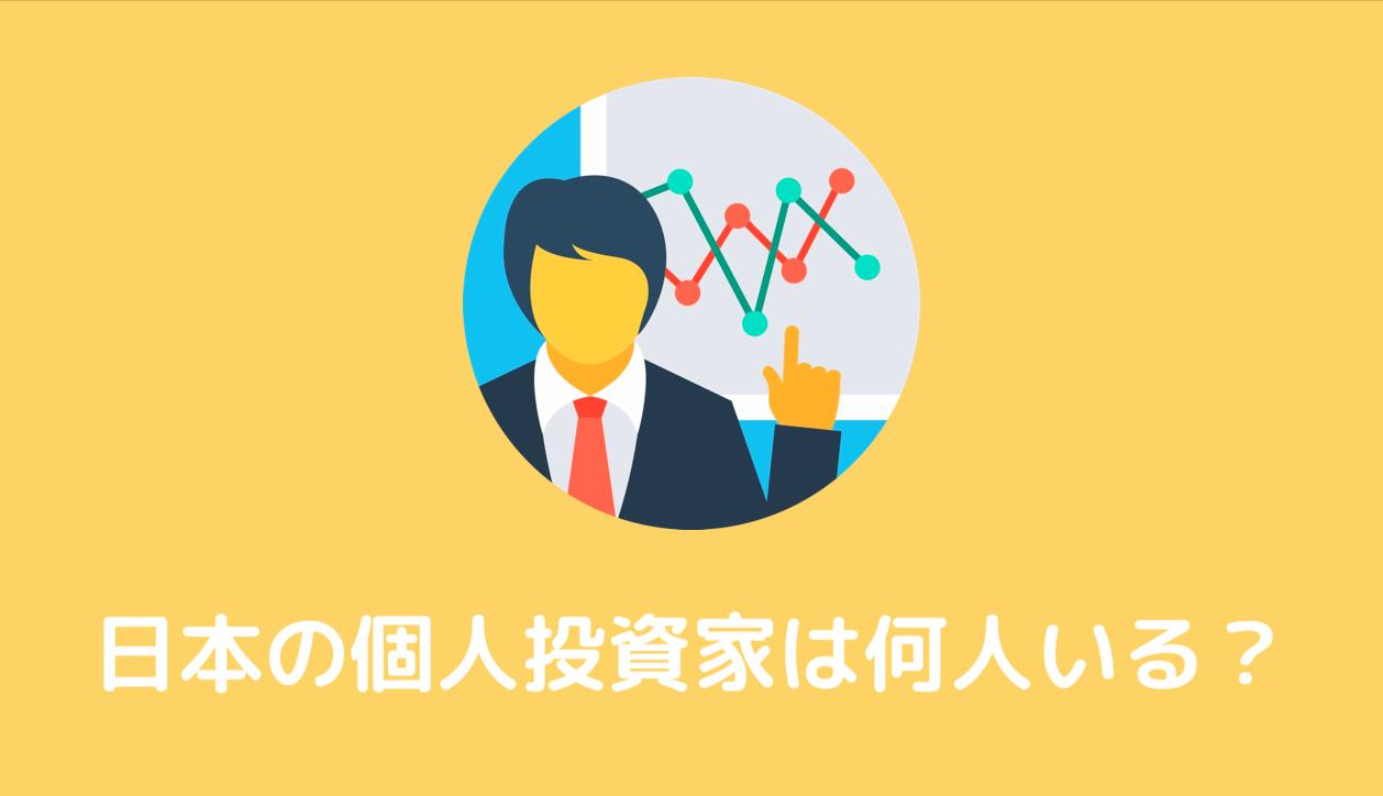 日本の個人投資家の人口・人数・割合