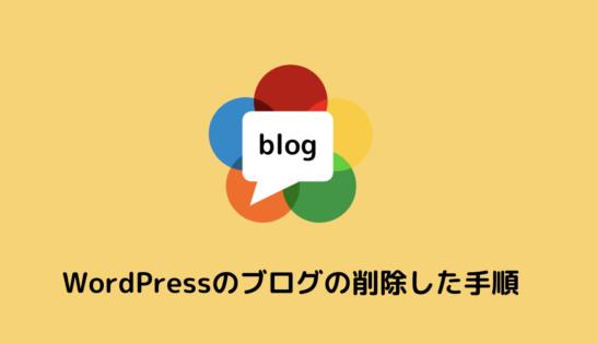 wordpressのブログを削除(閉鎖)した手順を画像付きで解説