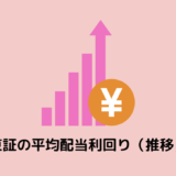 東証の平均配当利回りは何%?上場企業の平均配当利回りの推移