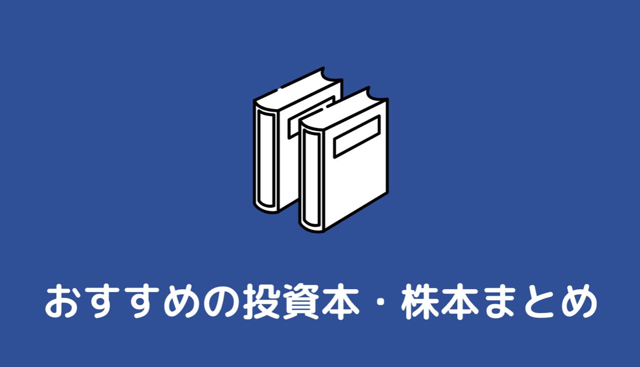おすすめの株本22選