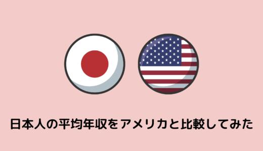 日本人の平均年収をアメリカと比較してみた(推移・割合・男女比との比較など)