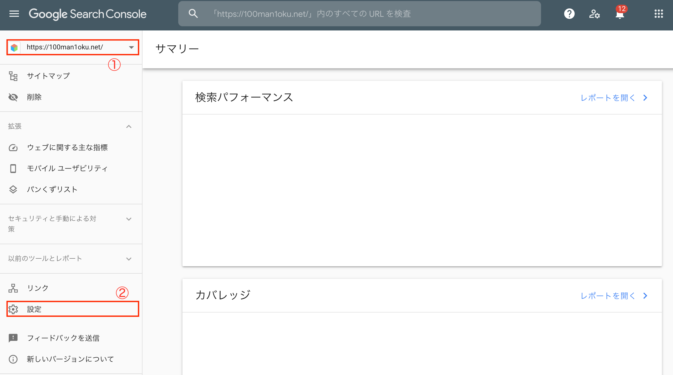 wordpressのブログを削除(閉鎖)した手順を画像付きで解説4