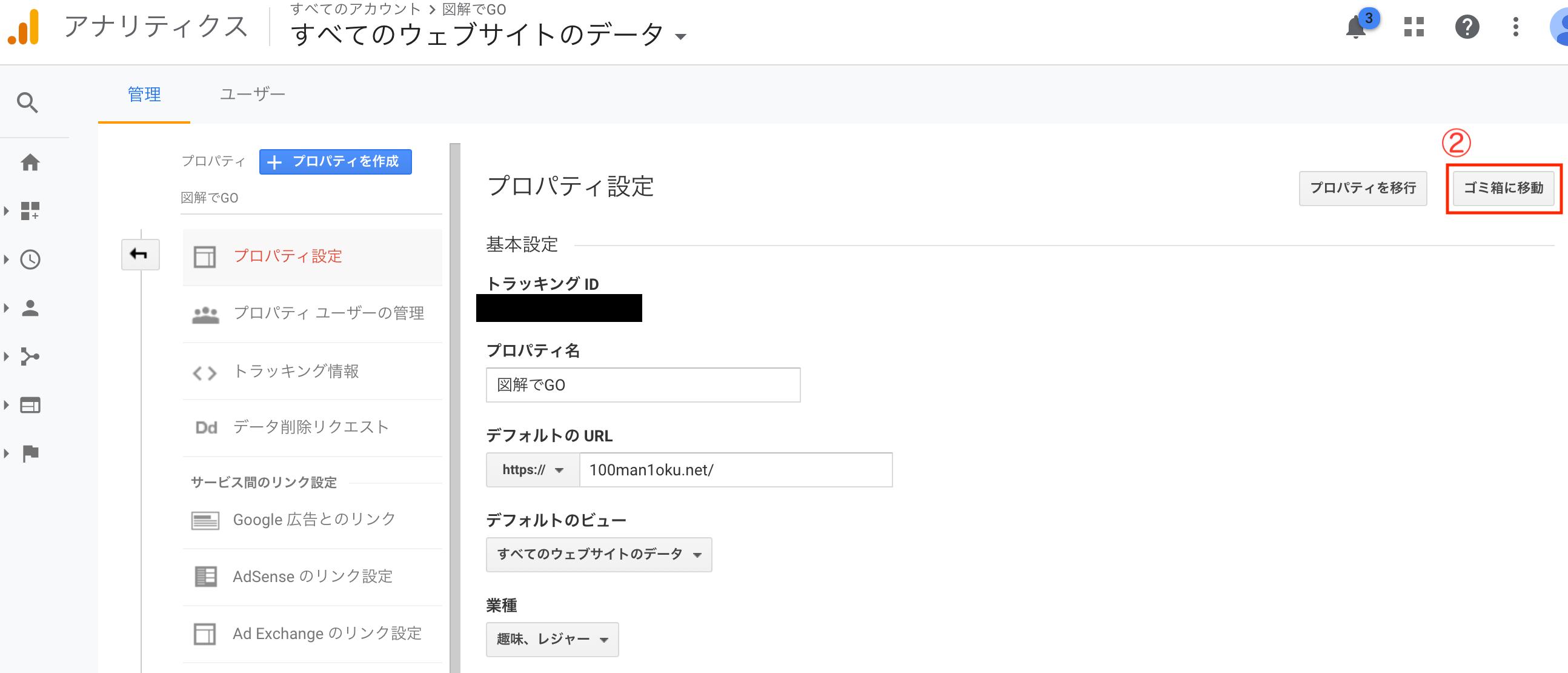 wordpressのブログを削除(閉鎖)した手順を画像付きで解説7