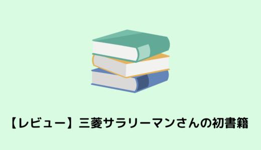 【レビュー】三菱サラリーマンさんの初のFIRE実践著書!(本気でFIREをめざす人のための資産形成入門)
