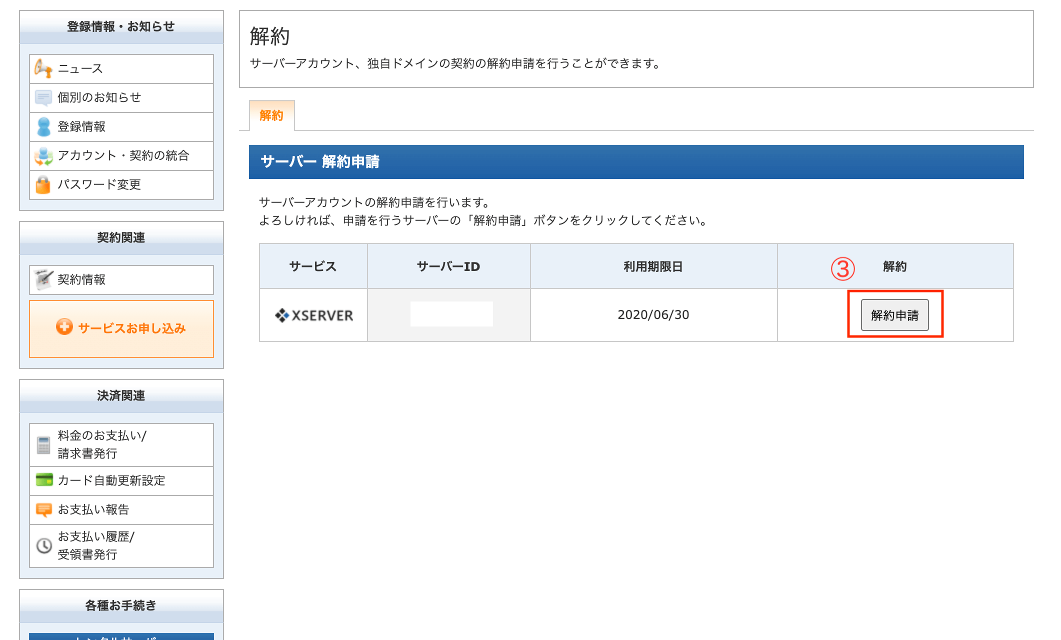 wordpressのブログを削除(閉鎖)した手順を画像付きで解説20