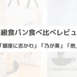 【比較】銀座に志かわ・乃が美・その他高級食パンを食べ比べレビュー!どっちが美味しい?