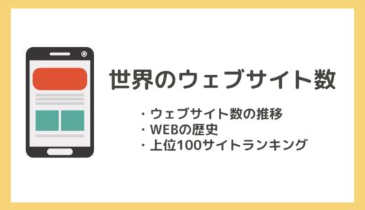 世界のウェブサイトの数と推移をまとめてみた【ウェブの歴史と上位100サイトランキング】