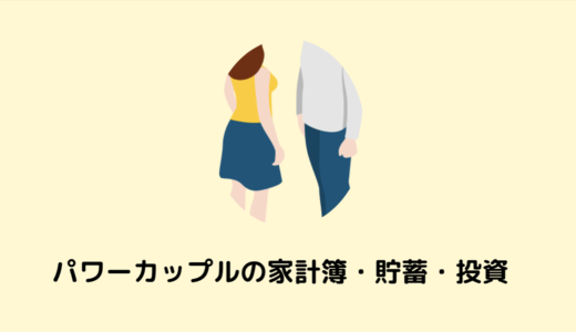 【実録】パワーカップルの家計簿(財布・貯蓄・投資)の管理について
