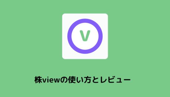 【株view】資産管理アプリの株viewのレビュー!myTradeの後継アプリ!