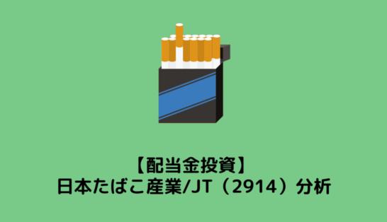 【配当金投資】日本たばこ産業・JT(2914)について分析してみた。株価・配当維持に向けて不安は?