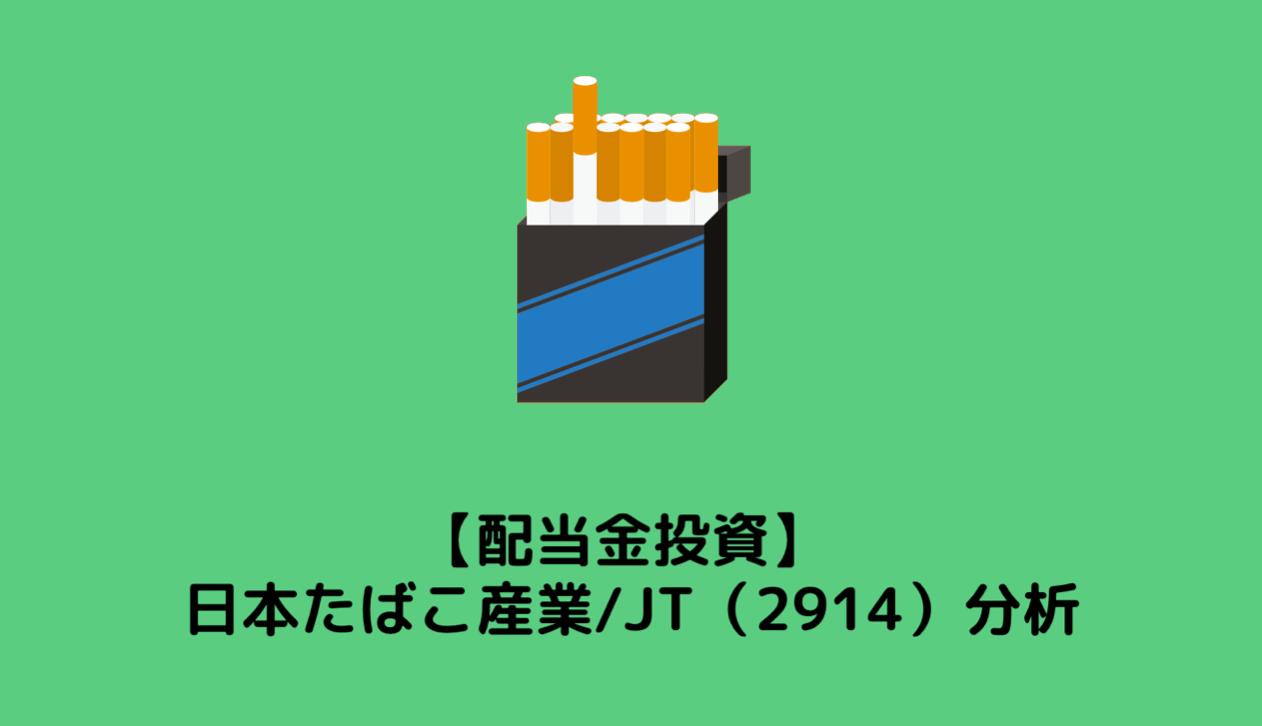 株式 日本 株価 会社 産業 たばこ