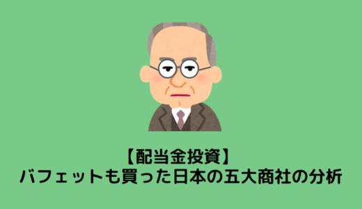 【配当株】バフェットも買った日本の五大商社についてサクッと比較・分析