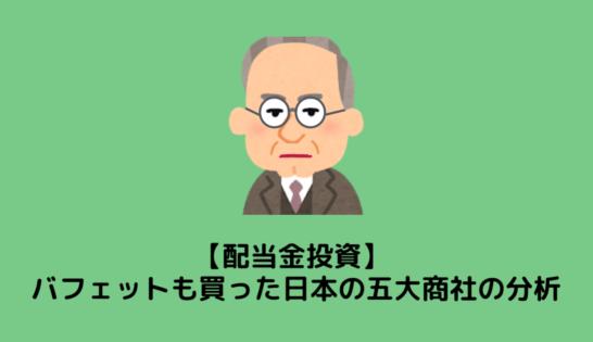【配当株】バフェットも買った日本の五大商社についての比較・分析5